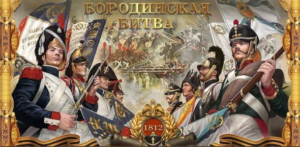 Праздник, посвященный юбилейной дате Бородинского сражения