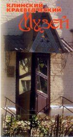 Цикл экскурсий в Краеведческий музей г.Клин