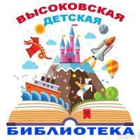 Экскурсия в детскую библиотеку г.Высоковска