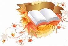 Конкурс чтецов «Как бы жили мы без книг?»