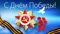Поздравление с Днём Победы Королевой Веры Николаевны!