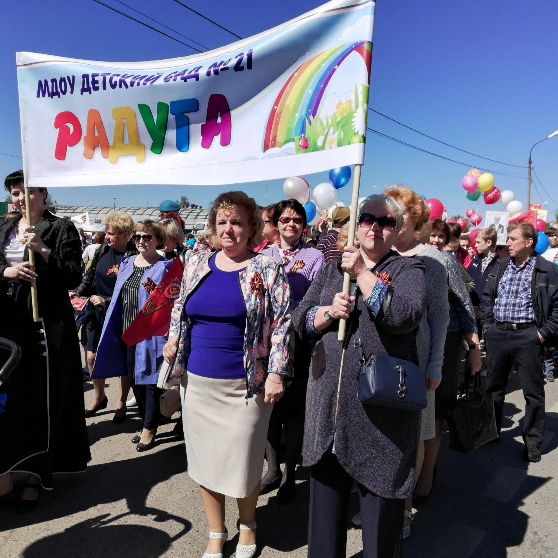 Праздничная демонстрация, посвященная ДнюПобеды