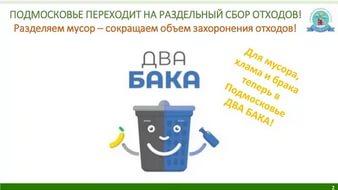 Информация о раздельном  сборе мусора