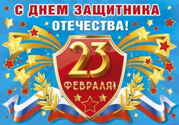 Тематический досуг «День защитника отечества»