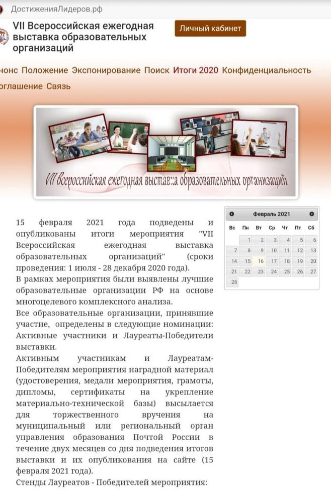 МДОУ ДС №21 «РАДУГА» Лауреат-Победитель VII Всероссийской ежегодной выставки образовательных организаций