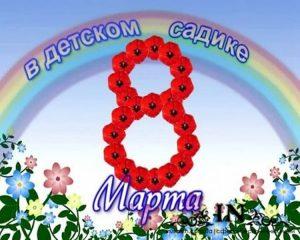 В МДОУ ДС №21 «РАДУГА» для обучающихся старшей группы №6 прошёл утренник, посвящённый Международному женскому дню 8 Марта