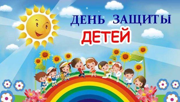 Праздник, посвященный Дню Защиты детей.»Путешествие в поисках радуги»