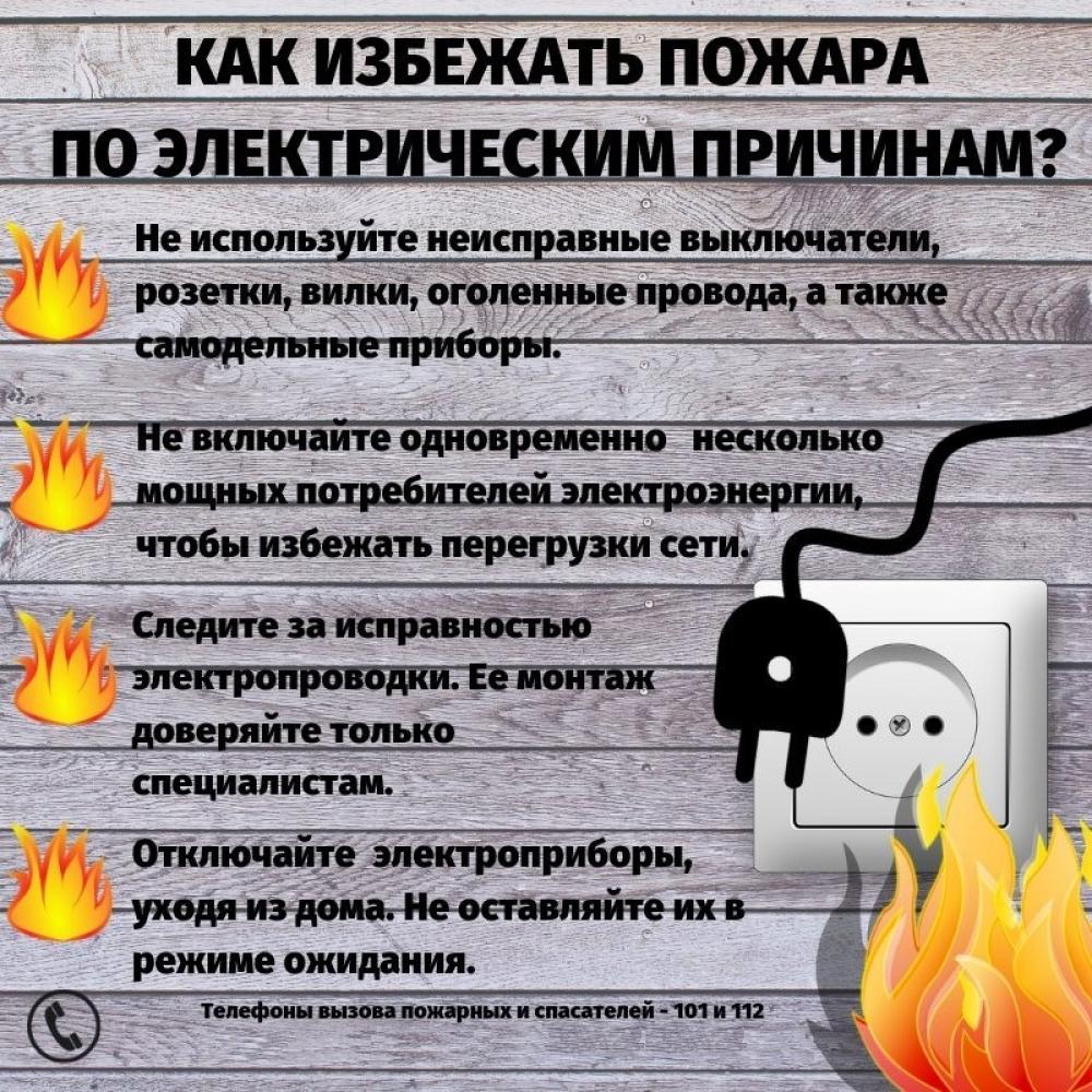 Пожарная безопасность. Как избежать пожара.