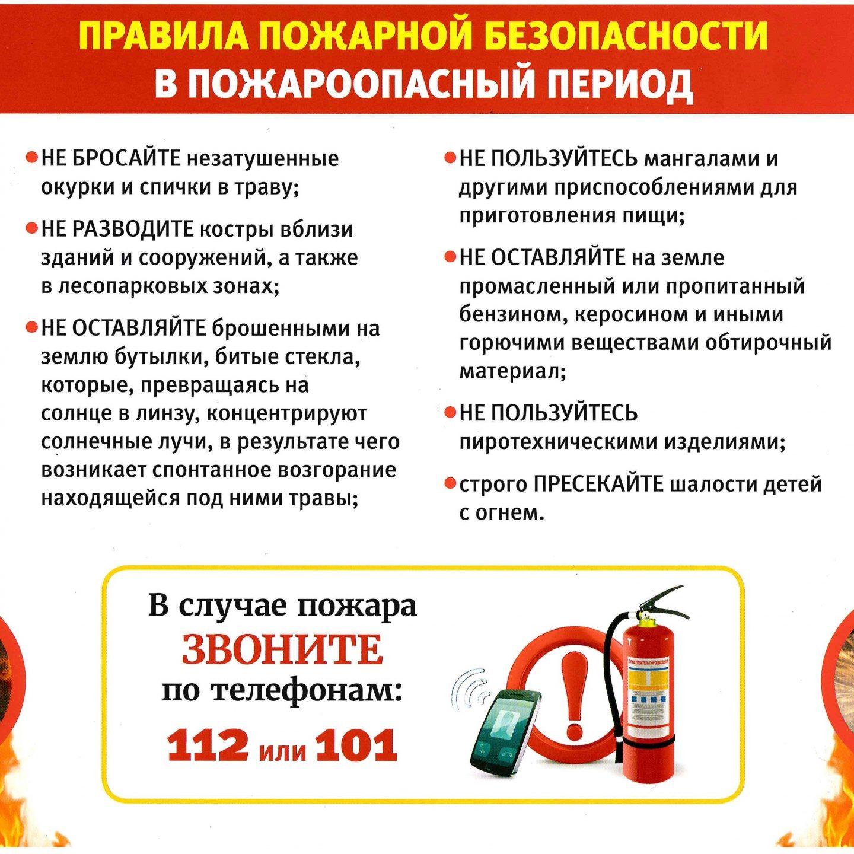 Правила пожарной безопасности в пожароопасный период